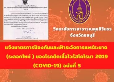 แจ้งมาตรการป้องกันและเฝ้าระวังการแพร่ระบาด (ระลอกใหม่ ) ของโรคติดเชื้อไวรัสโคโรนา 2019 (COVID-19) ฉบับที่ ๕