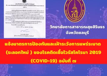 แจ้งมาตรการป้องกันและเฝ้าระวังการแพร่ระบาด (ระลอกใหม่ ) ของโรคติดเชื้อไวรัสโคโรนา 2019 (COVID-19) ฉบับที่ ๗