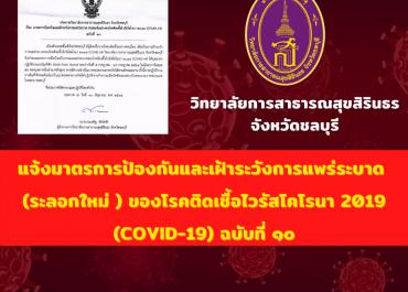 แจ้งมาตรการป้องกันและเฝ้าระวังการแพร่ระบาด (ระลอกใหม่ ) ของโรคติดเชื้อไวรัสโคโรนา 2019 (COVID-19) ฉบับที่ ๑o