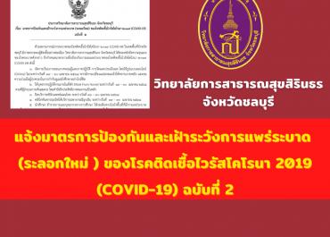 แจ้งมาตรการป้องกันและเฝ้าระวังการแพร่ระบาด (ระลอกใหม่ ) ของโรคติดเชื้อไวรัสโคโรนา 2019 (COVID-19) ฉบับที่ 2