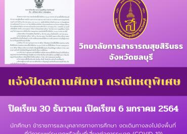 ประกาศวิทยาลัยการสาธารณสุขสินธร จังหวัดชลบุรี เรื่องแจ้งปิดสถานศึกษา กรณีเหตุพิเศษ