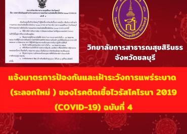 แจ้งมาตรการป้องกันและเฝ้าระวังการแพร่ระบาด (ระลอกใหม่ ) ของโรคติดเชื้อไวรัสโคโรนา 2019 (COVID-19) ฉบับที่ ๔