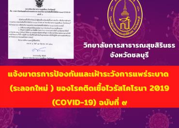 แจ้งมาตรการป้องกันและเฝ้าระวังการแพร่ระบาด (ระลอกใหม่ ) ของโรคติดเชื้อไวรัสโคโรนา 2019 (COVID-19) ฉบับที่ ๙