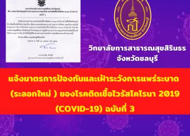 แจ้งมาตรการป้องกันและเฝ้าระวังการแพร่ระบาด (ระลอกใหม่ ) ของโรคติดเชื้อไวรัสโคโรนา 2019 (COVID-19) ฉบับที่ 3