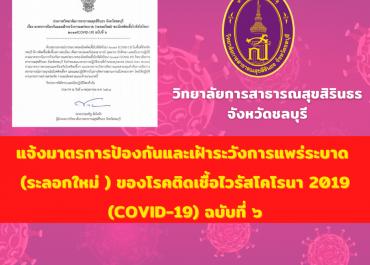 แจ้งมาตรการป้องกันและเฝ้าระวังการแพร่ระบาด (ระลอกใหม่ ) ของโรคติดเชื้อไวรัสโคโรนา 2019 (COVID-19) ฉบับที่ ๖